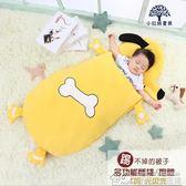 嬰兒睡袋  秋冬加厚抱被防踢被初生兒四季包被春秋寶寶被子小狗被 居樂坊生活館
