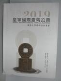 【書寶二手書T9/收藏_PCV】2019皇家國際台灣拍賣-國際大型藝術品拍賣會_2019/7/20