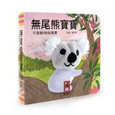 可愛動物指偶書 無尾熊寶寶 (購潮8)