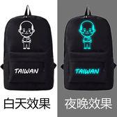 (預購)韓國瑜夜光學生書包/新款帆布雙肩包/休閒運動戶外多功能背包 原價290 預購190元