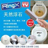 (四入組) 浮石馬桶刷 浮石強效馬桶清潔刷 歐美熱銷 清潔刷 馬桶 磁磚 牆壁 浴室 廁所