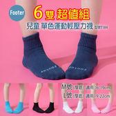 Footer T184 M-L號(厚襪)  6雙超值組 兒童 單色運動輕壓力襪;除臭襪;蝴蝶魚戶外