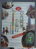 【書寶二手書T7/旅遊_PNV】台北捷運小旅行_城市旅遊編輯部