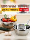不銹鋼盆圓形打蛋盆湯盆加厚家用淘米盆和面盆套裝廚房大號洗菜盆【快速出貨】