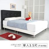 Homelike 洛熙皮革床組-單人3.5尺(四色)床頭黑/床底白