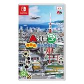 【NS 遊戲】任天堂 Switch A列車開始吧觀光開發計畫《中文版》