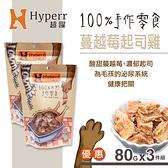 【SofyDOG】Hyperr超躍 手作蔓越莓起司雞 三件組  寵物零食 狗零食