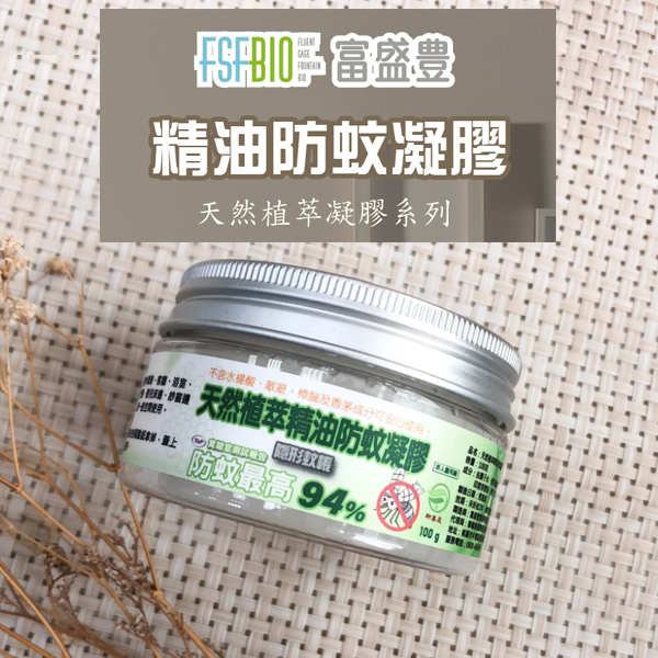 富盛豐 天然植萃精油防蚊凝膠 100g 台灣製造【PQ 美妝】