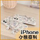小熊鍊條 蘋果 iPhone 12 11 Pro max i6 i7 i8 Plus XR XSmax 直邊 防摔手機殼 棕色小熊 暴力熊 保護套