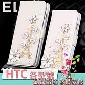 HTC Desire21 Pro 5G U20 Desire20+ Desire19+ U19e U12 Life U12+ Desire12 手機皮套 蝴蝶鐵塔 水鑽皮套 訂製