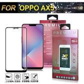 Xmart for OPPO AX5 超透滿版 2.5D 鋼化玻璃貼-黑