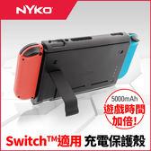 【NS Switch】任天堂 周邊 NYKO 主機充電保護殼 5000 mAh