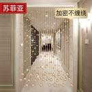 水晶珠簾 客廳臥室裝飾衛生間成品窗簾 門簾風水簾子