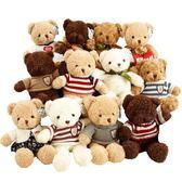泰迪熊抱抱熊熊貓小熊公仔布娃娃毛絨玩具小號送女友生日禮物女生XSX