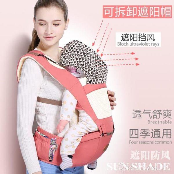 嬰兒背帶前抱式四季通用多功能腰凳新生兒童抱娃單凳寶寶坐登夏季  艾莎嚴選