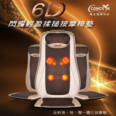 【Concern 康生】6D閃耀輕盈揉槌按摩椅墊(閃耀金)