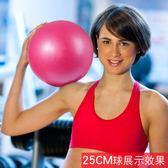 【新年鉅惠】迷你瑜伽球瘦身球孕婦產后恢復普拉提小球兒童平衡健身體操球