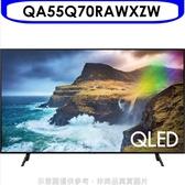 三星【QA55Q70RAWXZW】55吋QLED電視