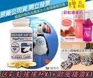 赫而司~英國皇家晶鑽「皇鑽」魚油軟膠囊(特濃70%Ω-3)Omega-3