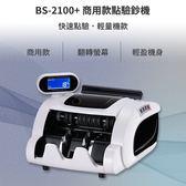 點驗鈔機大當家 BS-2100+台幣/人民幣點鈔機加碼贈車用點菸器一分三轉接器