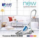 購買折300  Kozawa小沢氣旋式龍捲風吸塵器KW-8101SP