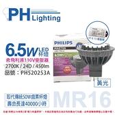 PHILIPS飛利浦 LED 6.5W 2700K 黃光 MR16 24D 杯燈 附110V變壓器 _ PH520253A