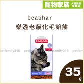 寵物家族-beaphar 樂透老貓化毛餡餅35g