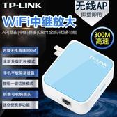 家用小型便攜式有線轉WIFI信號放大器中繼TL-WR710N高速穿墻 快速出貨