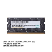 新風尚潮流 【APD4S2666-16G】 APACER 宇瞻 16GB DDR4-2666 筆記型 記憶體