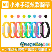 【樂購王】小米炫彩手環腕帶《八色現貨》小米手環 彩色手環 錶帶 腕帶 (副廠)【B0035】