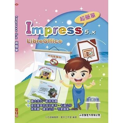 Impress5.x超簡單Libre Office