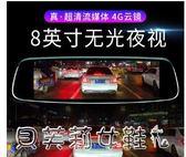 行車記錄儀高清夜視前後雙錄汽車載360度全景倒車影像  【全網最低價】