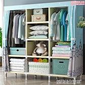衣櫃簡易布衣櫃布藝加粗加固鋼架組裝折疊衣櫥收納簡約現代經濟型 YDL