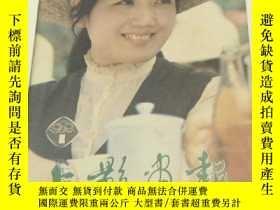 二手書博民逛書店上影畫報1982年第8期罕見李秀明、白楊與任冶湘、《泉水叮咚》《