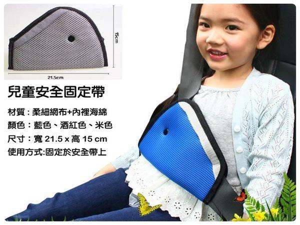 【三角固定器】保護兒童專用汽車安全帶調整器 三角固定帶 防勒脖保護帶