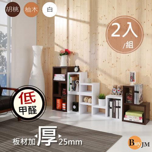 《百嘉美》環保低甲醛超厚2.5公分創意組合收納櫃/書櫃(2入組) 電視櫃 辦公椅 書桌 桌上架 麻將桌