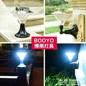 快速出貨 太陽能燈戶外家用草坪燈超亮新農村路燈led庭院燈防水柱頭圍牆壁YJT  【新年快樂】