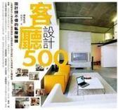 (二手書)設計師不傳的私房秘技 客廳設計500