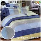 特大 kingsize【薄被套+薄床包】(6*7尺)/高級四件式100%純棉特大『英倫時尚』