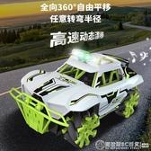 全比例遙控車玩具四驅rc可漂移特技車充電動男孩玩具越野汽車兒童 圖拉斯3C百貨