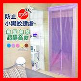 夏季首選 超靜音全磁式磁性網紗門簾  防蚊門簾(5色)-1組入 賣點購物