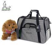 寵物外出便攜外帶旅行包手提斜跨SMY4298【每日三C】