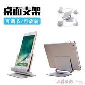 金屬可旋轉平板手機通用懶人創意桌面支架 YX1643『小美日記』