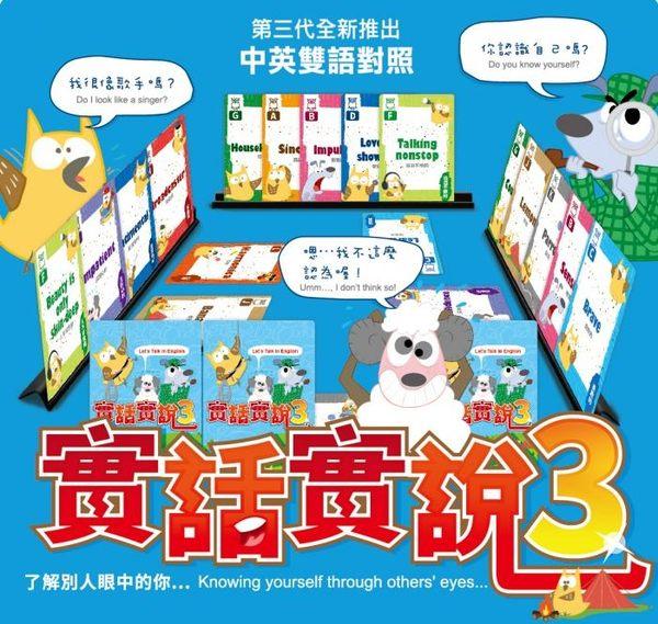 【2Plus】實話實說3 - 繁中正版桌遊 《台灣益智遊戲》中壢可樂農莊