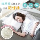 *華閣床墊寢具*按摩絨人體工學溫感記憶枕...