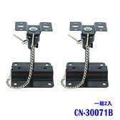 【CN-30071B】台製喇叭架 天吊喇叭架 懸吊喇叭架 環繞喇叭架