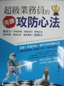 【書寶二手書T5/行銷_YEF】超級業務員的完勝攻防心法_王擎天