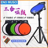 電子啞鼓 套裝啞鼓墊帶支架 初學入門10寸架子鼓練習鼓
