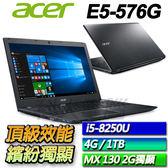 【ACER宏碁】【再送好康禮】E5-576G-54T6 黑  ◢15.6吋8代四核獨顯筆電 ◣