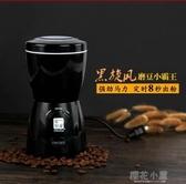 磨豆機電動家用一屋窯研磨咖啡豆五谷雜糧中藥食材香料打磨粉碎機『櫻花小屋』
